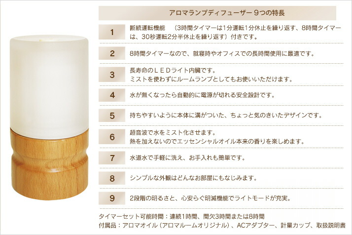GPPアロマランプディフューザー 加湿器9つの特徴