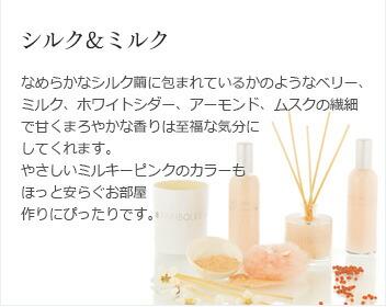 アロマオイル/シルク&ミルク