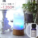 Buying circumference special sale (^O^)  A new feature to be able to tie to the aroma lamp D fuser Miss tea / natural supersonic wave humidifier aroma oil smartphone usable immediately belonging to is belonging to it. Just 1,350 円引 (normal 7,980 yen → 6,