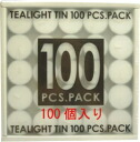 Kameyama tealight 100 pieces with candles aluminum cups into candle (Candles / candle)