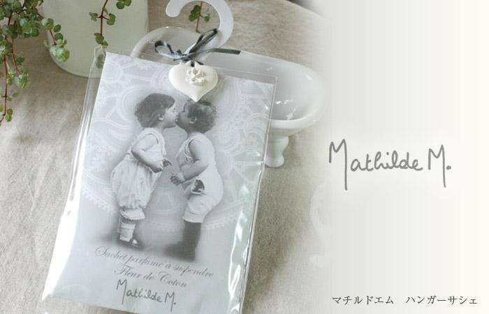 Mathilde.M マチルドエム ハンガーサシェ