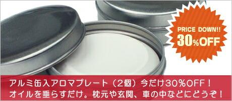 アルミ缶入りアロマプレート