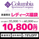 Columbia (Colombia) 35,000 yen ~ luxury packed with 40,000 yen gorgeous new year ladies bag P06Dec14