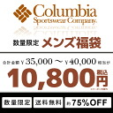 Columbia (Colombia) 35,000 yen ~ luxury packed with 40,000 yen gorgeous new year men's bags P06Dec14