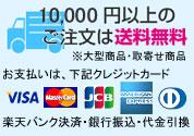 10000円以上で送料無料!