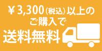 お買上げ3000円以上送料無料