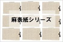 麻表紙シリーズ