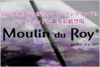 ムーラン・ドゥ・ロワ