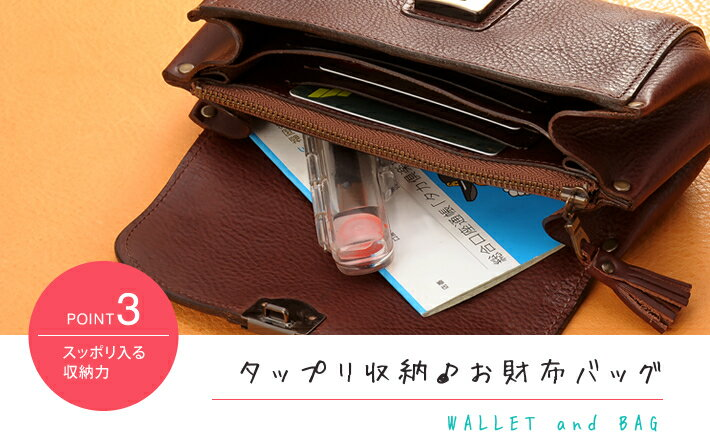 タップリ収納お財布バッグー