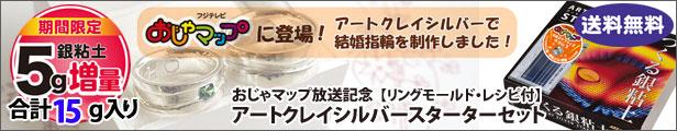 おじゃマップ放送記念!特別キット
