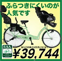 Children ride bikes hard to stagger frame SHDX G3J CHF26B design SOGO チヤオフレンドスパーハイデラックス (3-stage gearbox LED outright with) children 2 person passenger standards compliant vehicles