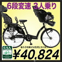 Children ride bicycles SOGO CHF 26B-6 J SHDX スーパーハイシト (LED outright with a six-speed)