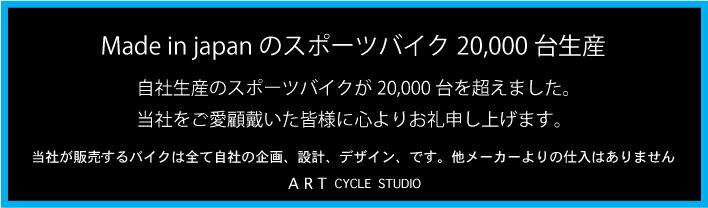Made in japan ロードバイク【アルミロード】 A1200  New 4700TIAGRA 10S 【カンタン組立】 カラーオーダーUPチャージ【A1200】(オプション価格設定のため単体での購入はできません) A1200 WH-RS11 UP(オプション価格設定のため単体での購入はできません)