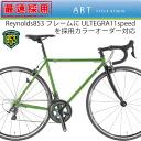 ロードバイクレイノルズ 853 S 1900 6800 ULTEGRA 11speed SBAA