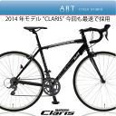 "Road bike 2014 モデルシマノ ""CLARIS"" fastest adoption Made in Japan A660 ELITE"