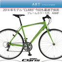 "2014 モデルシマノ ""CLARIS"" fastest adoption aluminum cloth motorcycle A660F."