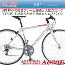 """Full cross bike A670F which I adopted sells lightweight frame technology of ART PRO and popular component stereo """"CLARIS"""" newly"""