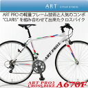 "Full cross bike A670F which I adopted sells lightweight frame technology of ART PRO and popular component stereo ""CLARIS"" newly"