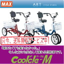 マックスユニバーサル cycle cooking M senior bicycle around 2 wheels 4 tires with safe driving for the elderly also bicycle safety for elderly people