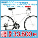 Marisol 21-speed 700 C cromoricuro cross bike
