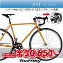 Road bike Made in japan S400