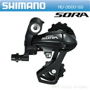 Rd-3500-SS ■ SORA ■ 9-speed rear derailleur