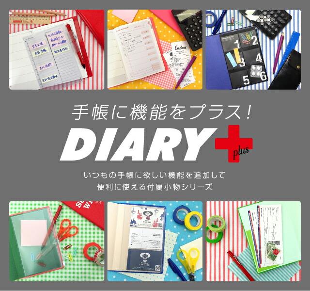 DIARY+(ダイアリープラス)