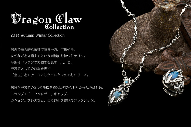 2014AW Dragon Claw Collectio