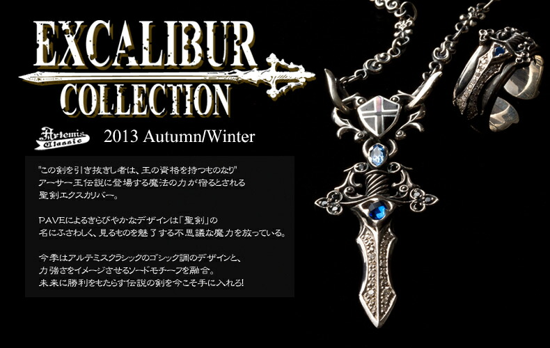 2013AW Excalibur Collectio