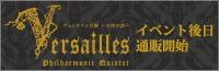 ヴェルサイユ宮殿〜玉座の間〜イベント後日通販