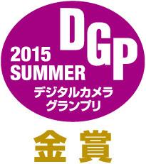 デジタルカメラグランプリ2015SUMMER金賞