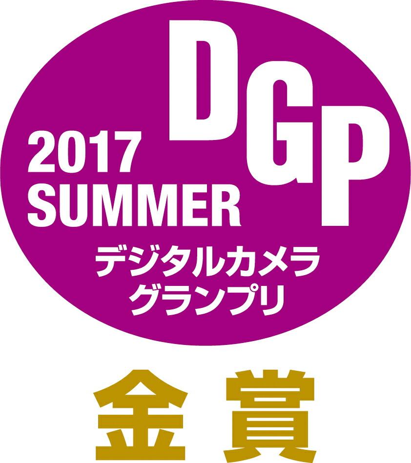 デジタルカメラグランプリ2017SUMMER金賞