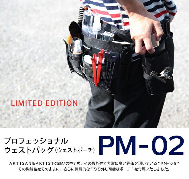 プロフェッショナルウェストバッグ ウェストポーチ/PM-02