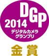 デジタルカメラグランプリ2014