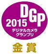 デジタルカメラグランプリ2015金賞