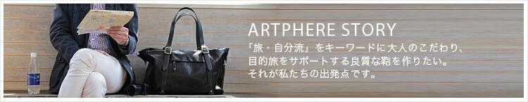 ARTPHERE STORY