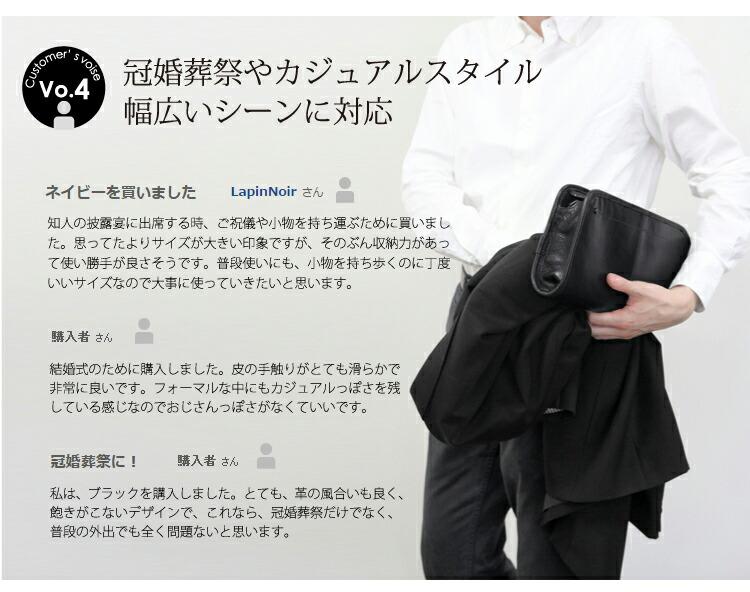 冠婚葬祭にぴったりのセカンドバッグ