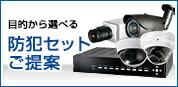 防犯カメラ セット ご提案
