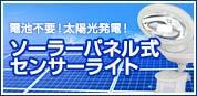 電池不要ソーラーパネル式センサーライト