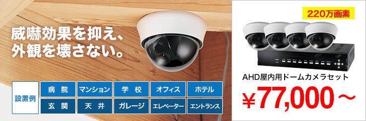 屋内用防犯カメラセットSET591