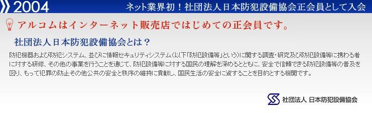 ネット業界初!社団法人日本防犯設備協会正会員として入会