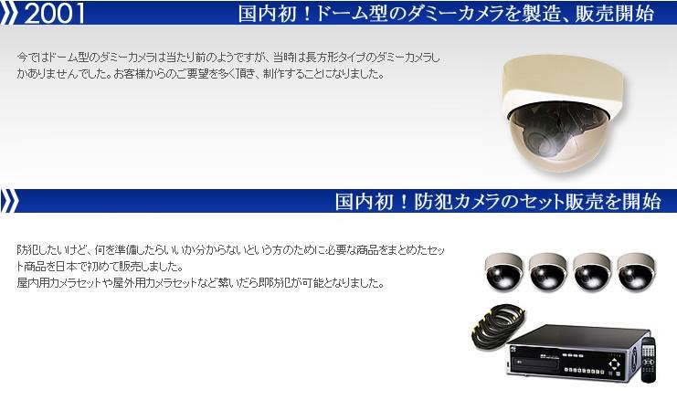 国内初!ドーム型のダミーカメラを製造、販売開始