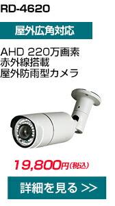 RD-4620