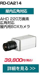 RD-CA214