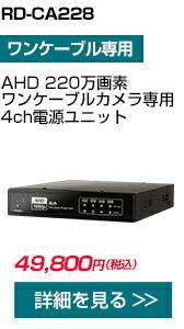 RD-CA228