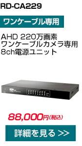 RD-CA229