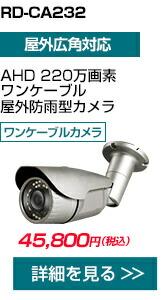 RD-CA232