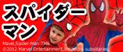 スパイダーマン特集