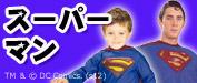 スーパーマン特集