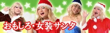 おもしろ・女装サンタ